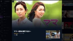 韓国ドラマ『ママ』